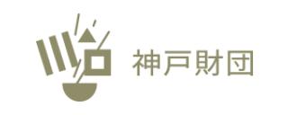 一般財団法人 神戸財団